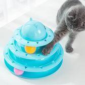 新款貓玩具貓轉盤球三層逗貓棒寵物小貓幼貓咪用品貓咪玩具球【非凡】