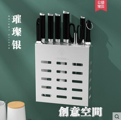 304不銹鋼刀架家用菜刀架壁掛式免釘膠刀具收納架墻上刀座置物架 NMS創意新品