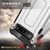 三星 Galaxy S10 5G 手機殼 防摔 S10 5G版 矽膠套 超強防摔 氣囊 硅膠套 全包 自帶防塵塞 金剛系列