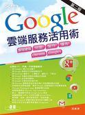 (二手書)Google雲端服務活用術第二版
