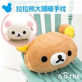 【拉拉熊大頭暖手枕】Norns 棕色 牛奶熊 白色 懶懶熊 懶妹 RILAKKUMA 玩偶 娃娃 枕頭