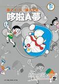 藤子.F.不二雄大全集 哆啦A夢08