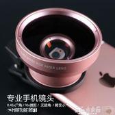 手機微鏡頭 專業手機鏡頭廣角微距2合1外置攝像頭套裝 手機秒變單反/萌趣良品【美物居家館】