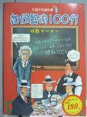 【書寶二手書T7/少年童書_QGE】牛頓不知道的事-如何算術100分_卡爾坦‧波斯基特
