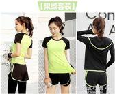 瑜伽服  瑜伽運動套裝女健身房跑步寬鬆速乾衣專業健身服女潮  歐韓流行館