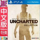 PS4 秘境探險:奈森‧德瑞克合輯(中文版)
