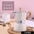 咖啡機 咖啡壺意式摩卡壺單閥萃取咖啡蒸煮...