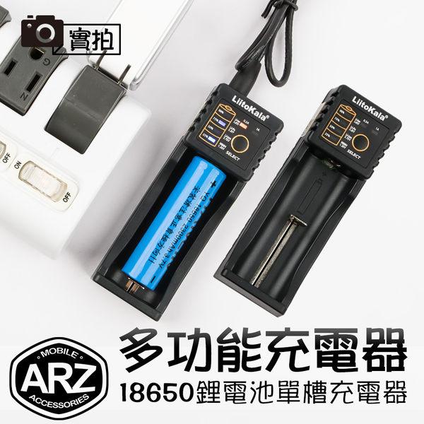 18650鋰電池充電器 (單槽) 多功能電池充電器 LED燈電量顯示 LiitoKala 4號電池/鋰電池充電座 ARZ
