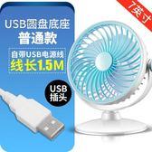 電風扇小循環扇電風扇USB迷你學生宿舍床上小風扇小型辦公室寢室床頭台式夾扇【麥田家居】
