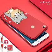 小米8/max2/max3手機殼個性創意薄卡通后蓋外殼【3C玩家】