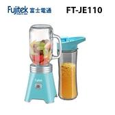 【南紡購物中心】富士電通 FT-JE110 雙杯組隨行杯果汁機