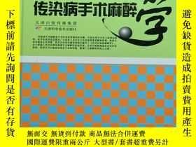 二手書博民逛書店F15罕見實用傳染病手術麻醉學 精裝 一版一印Y16651 餘建