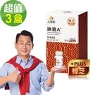【人可和】 納麴A+ 樟芝添加(30粒x3瓶,共90粒)