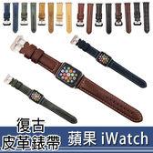蘋果 Watch Apple Watch3 Watch2 Watch 錶帶 質感錶帶 簡約 Watch錶帶 復古皮革錶帶