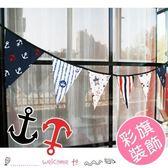 派對海軍風布藝三角旗 居家佈置彩旗