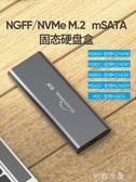 TypeC移動硬盤盒M2轉USB3.1/2242/2280SSD固態MSATA NVME NGFFM.2 芊惠衣屋