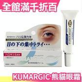 日本 KUMARGIC EYE 去除淡化熊貓眼 黑眼圈 眼霜 美容液 20g【小福部屋】