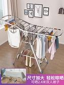 不銹鋼晾衣架落地折疊臥室內家用陽臺曬衣桿涼掛嬰兒衣服架子 LX 智慧e家 新品