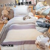 天絲(40支) K1 kingsize薄床包三件組 多款可選 100%天絲 棉床本舖