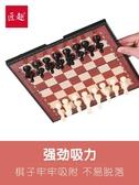 匠趣磁性國際象棋比賽專用棋子高檔小號折疊便攜式初學者成人兒童   圖拉斯3C百貨