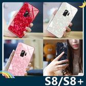 三星 Galaxy S8+ Plus 仙女貝殼保護套 硬殼 玻璃鑽石紋 閃亮漸層 防刮全包款 手機套 手機殼