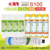 水蘋果居家淨水~ 水蘋果公司貨 EVERPURE S100 濾心 + EssenPure高品質前置濾心8支組(5微米PP+樹脂)