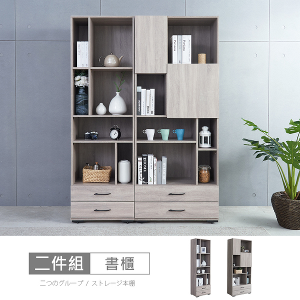 【時尚屋】[5V21]凱爾4.6尺書櫃5V21-KR019+KR020-免運費/免組裝/書櫃