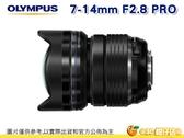分期零利率 送LENSPEN拭鏡筆 Olympus M.ZUIKO ED 7-14mm F2.8 PRO 超廣角鏡頭 元佑公司貨 7-14