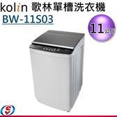 【信源】11公斤【Kolin歌林單槽洗衣機】BW-11S03 / BW11S03