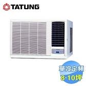 大同 Tatung 右吹單冷定頻窗型冷氣 TW-502DCN