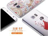 現貨Samsung Galaxy S7 浮雕彩繪外殼 手機殼 保護殼