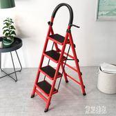 梯子家用折疊室內人字多功能梯四步梯加厚鋼管伸縮踏板爬梯 LR6468『東京潮流』