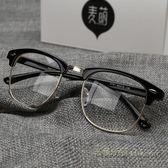 復古眼鏡框男韓版平光鏡女潮半框圓臉可配架防輻射眼睛框【米蘭街頭】