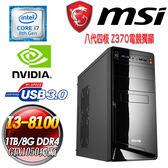 微星Z370平台【金世戰亂】 Intel I3-8100 四核 GTX1050獨顯 電競機【刷卡含稅價】