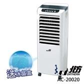 限時登錄送清淨機 NORTHERN北方 AC20020 雙重過濾移動式冷卻機 水冷氣 水冷扇