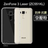 Zenfone 3 Laser ZC551KL 防摔【手配88折任選3件】防撞 軟殼 手機殼 空壓殼(W96-0113)