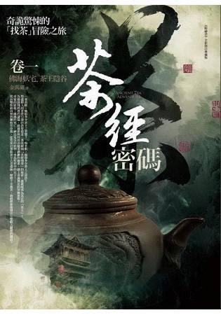 茶經密碼(1)佛海妖宅.茶王隱谷