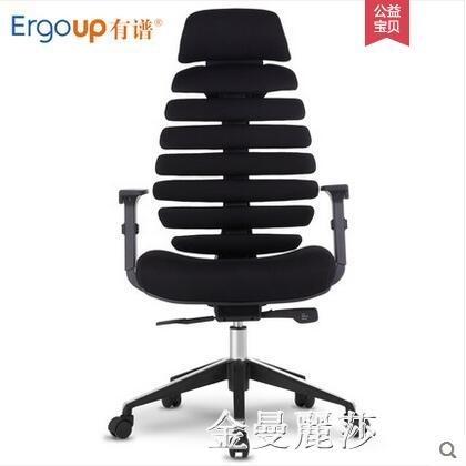 Ergoup魚骨椅人體工學椅電腦椅家用工程學辦公椅電競椅可躺 極簡雜貨