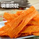 【快車肉乾】C7麻辣魷魚片...