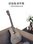 安德魯民謠吉他初學者學生成人入門自學38寸41寸木吉他男女生吉它YXS 新年禮物