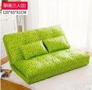 懶人沙發單人榻榻米簡約沙發椅臥室雙人沙發床折疊懶人床1(主圖款草綠三人位120*65*61CMCM)