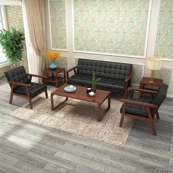 會客沙發茶幾組合套裝辦公室接待小型皮沙發簡約休閒出租房實木椅 英雄聯盟