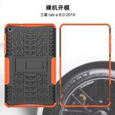三星 Tab A 8.0 with S Pen 2019 平板保護套 SM- P200 P205 輪胎紋 保護殼 全包 防摔 支架 炫紋盔甲