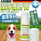 【培菓寵物48H出貨】ANIBIO》德國家醫寵物保健系統 (護理專科) 潔淨護牙膏 50g