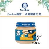 Gerber嘉寶〔波蘭製雞肉泥,80g〕(單罐) 產地:波蘭