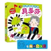 《 幼福出版 》世界音樂大師:貝多芬 有聲書 / JOYBUS玩具百貨