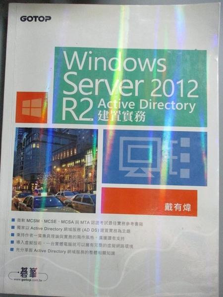 【書寶二手書T1/電腦_YBG】Windows Server 2012 R2 Active Directory建置實務_戴有煒
