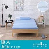 House Door 抗菌防螨6cm藍晶靈涼感舒壓記憶薄墊-單人海洋藍