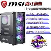 【南紡購物中心】微星平台【臨江仙曲】(I5-10400六核/512G SSD+1TB/8G D4/GTX1660S/550W)