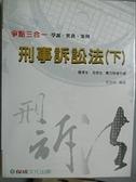 【書寶二手書T2/進修考試_EPY】刑事訴訟法(下)_4/e_邢浩南